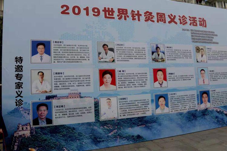 """[中 国] ——第六个""""世界针灸周""""庆祝活动"""